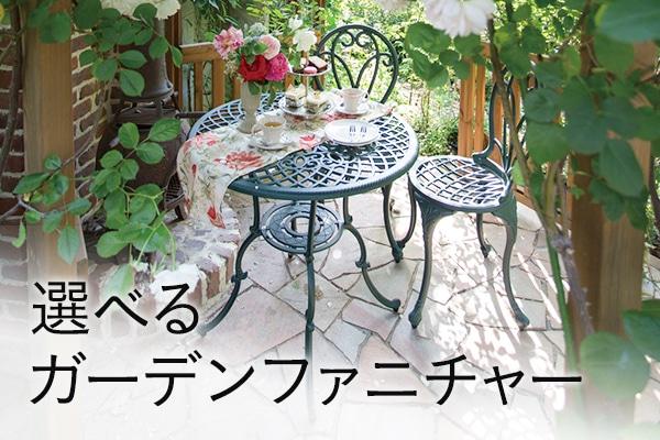 選べる!庭家具(ガーデンファニチャー)