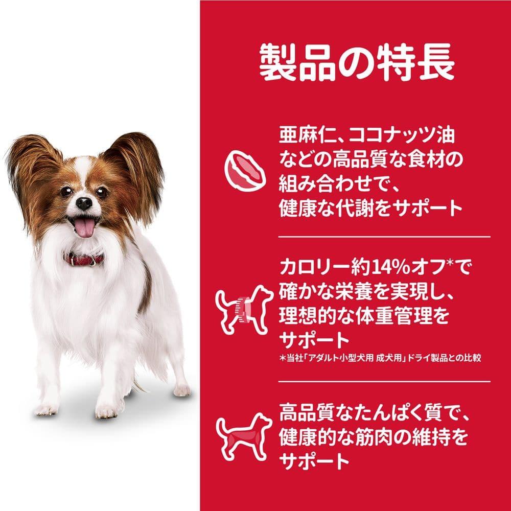 サイエンス・ダイエット 減量サポート 超小粒 小型犬用 1.3kg