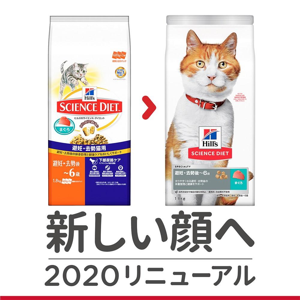 サイエンス・ダイエット 避妊・去勢猫用 1〜6歳 まぐろ 1.8kg