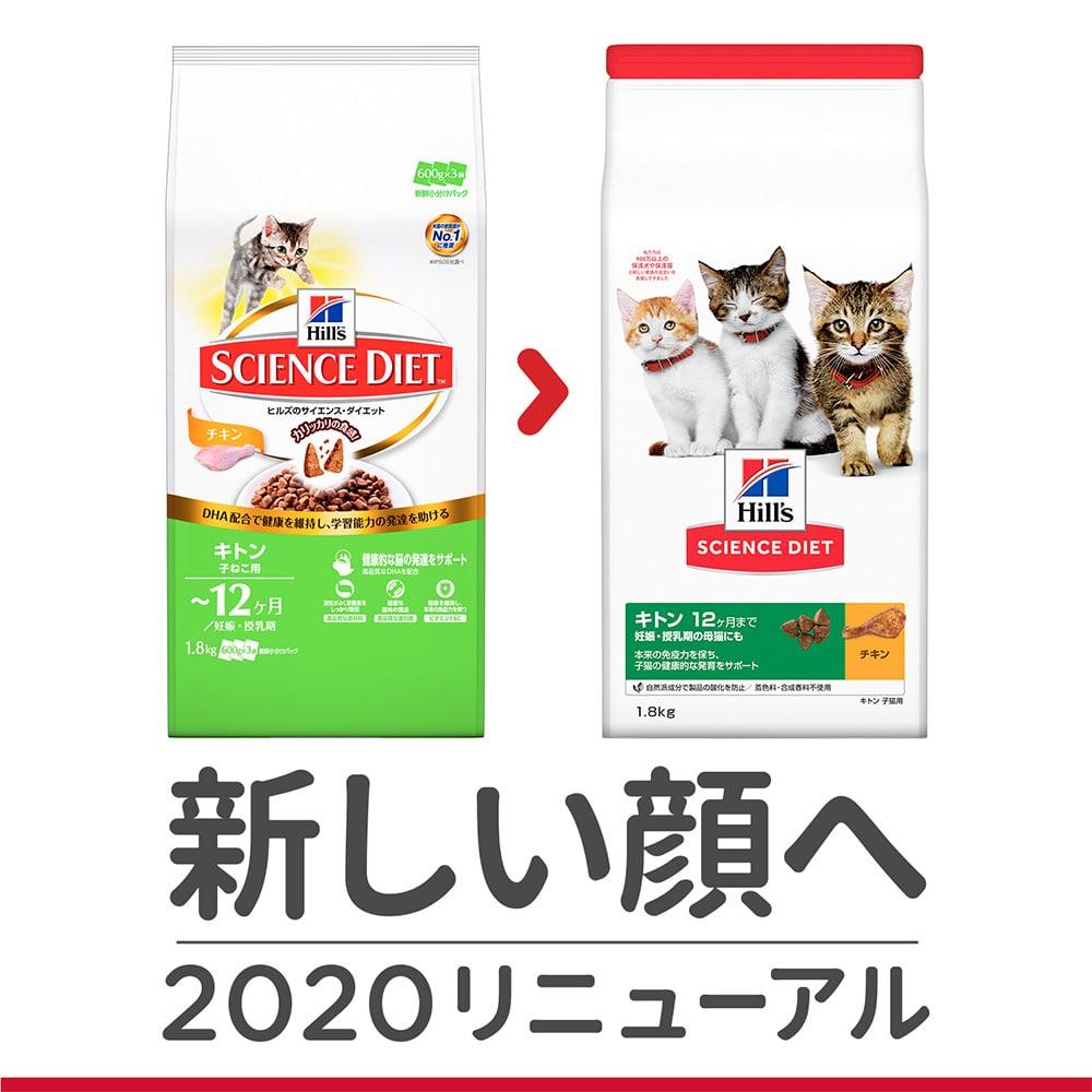 サイエンス・ダイエット キトン(子ねこ用) チキン 1.8kg
