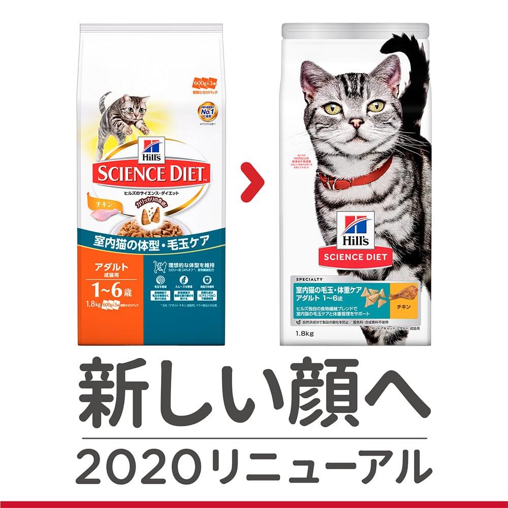 サイエンス・ダイエット 室内猫の体型・毛玉ケア 1〜6歳 (成猫用) チキン 800g