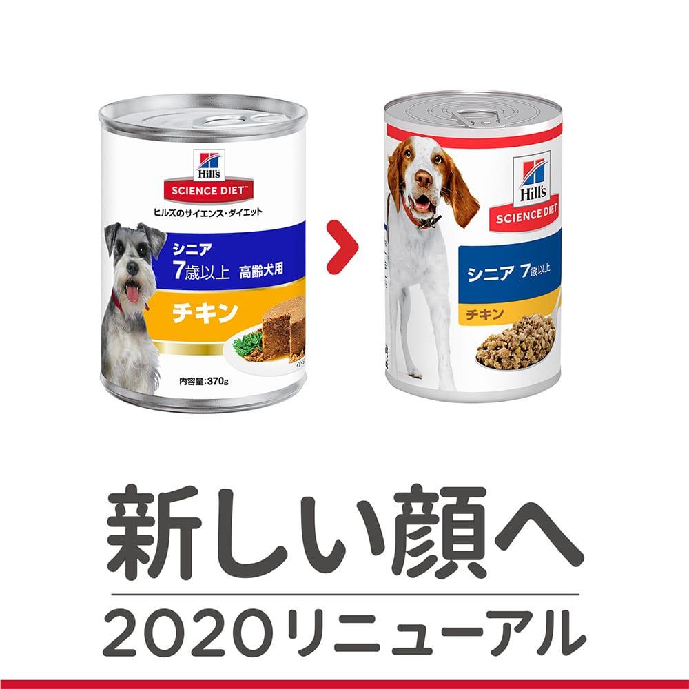 【店舗限定】サイエンス・ダイエット シニア 7歳以上 チキン缶 370g