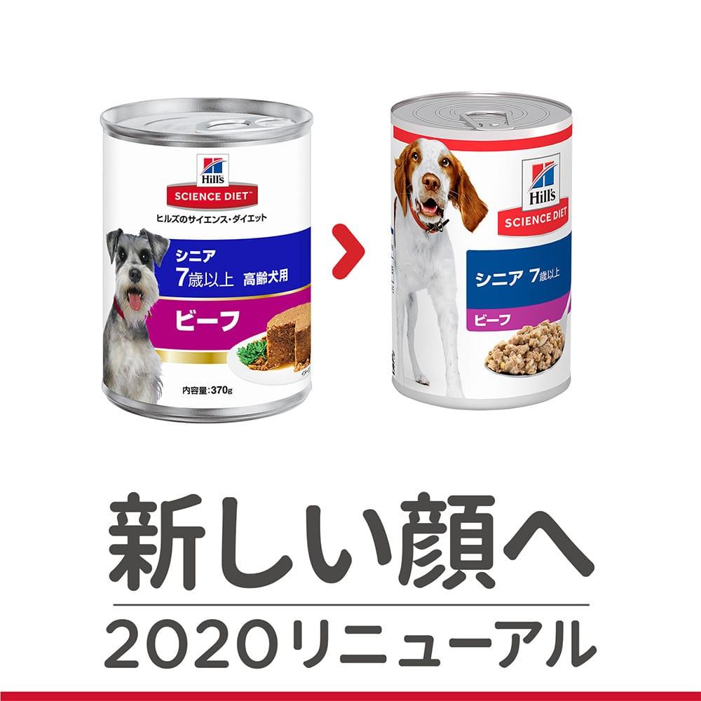 【店舗限定】サイエンス・ダイエット シニア 7歳以上 ビーフ 370g