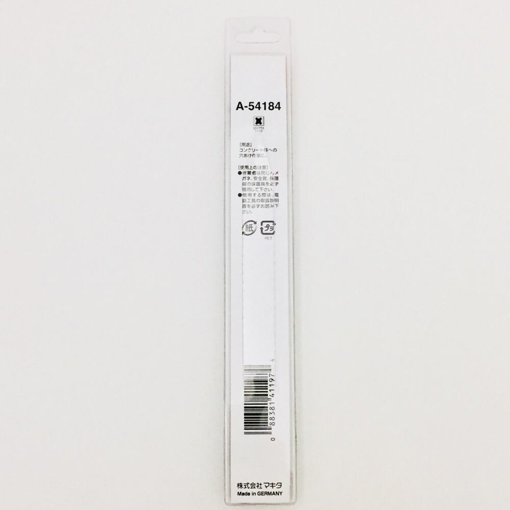 マキタ3Dビット3.5×165 A-54184