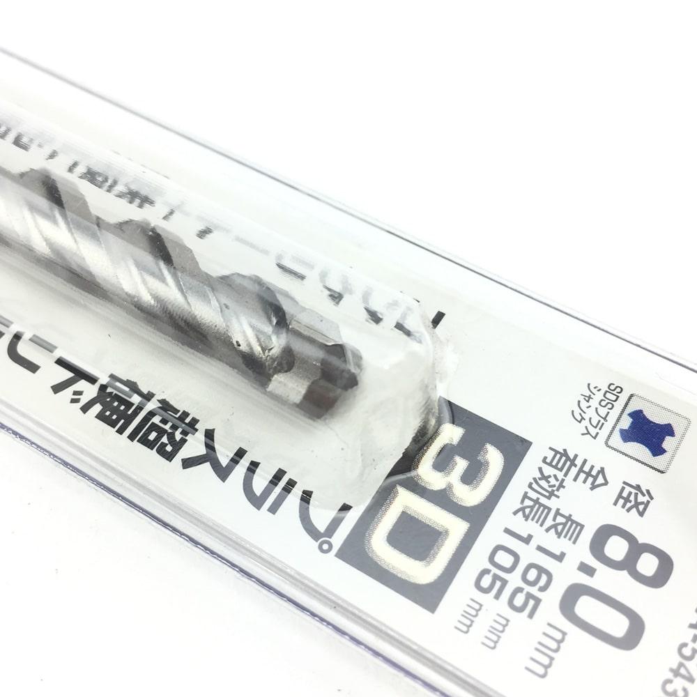マキタ3Dビット8.0×165 A-54352