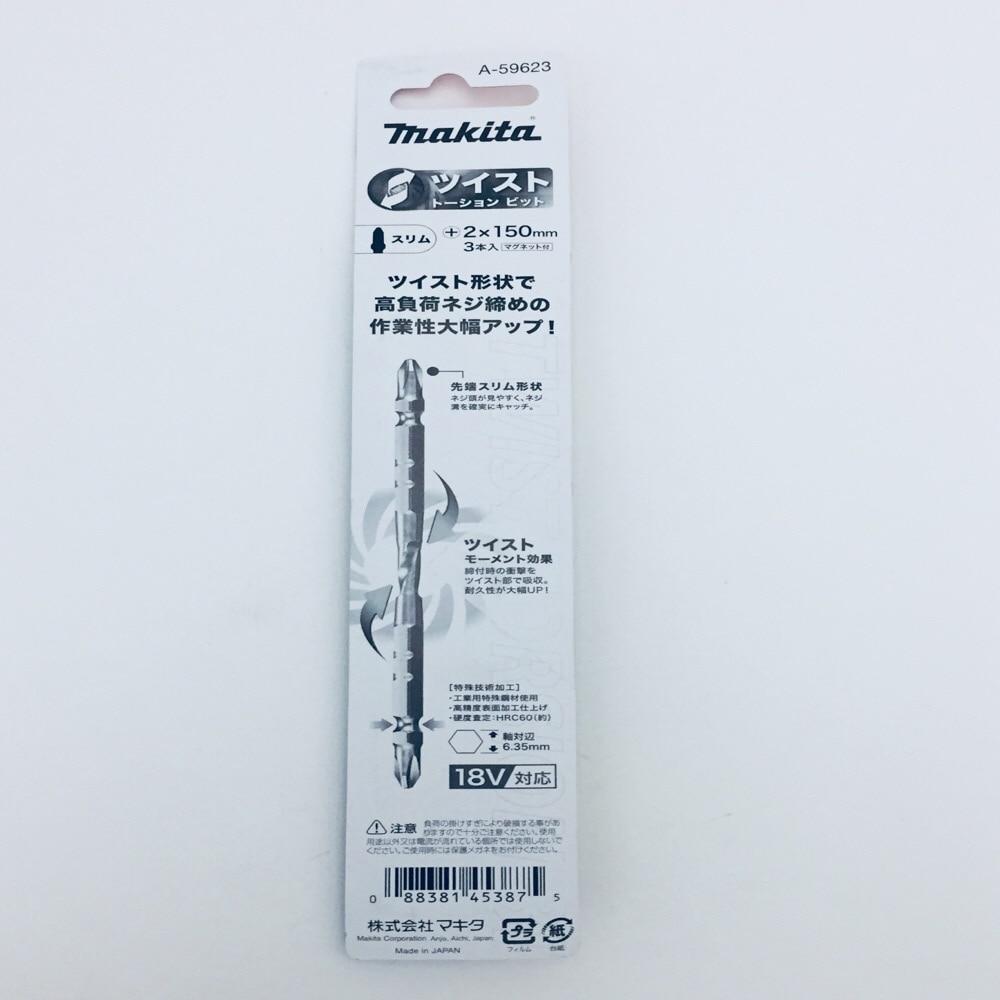 マキタ スリムTビット150 3本入A-59623