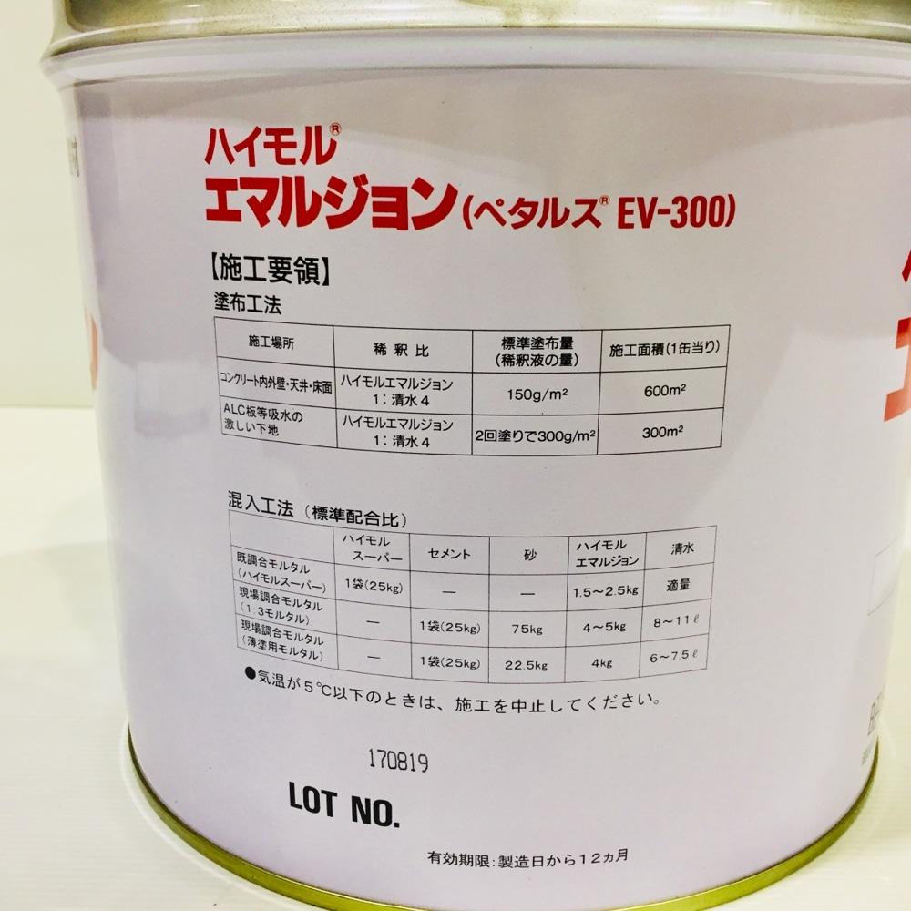 【店舗取り置き限定】昭和電工 ハイモルエマルジョン 18kg