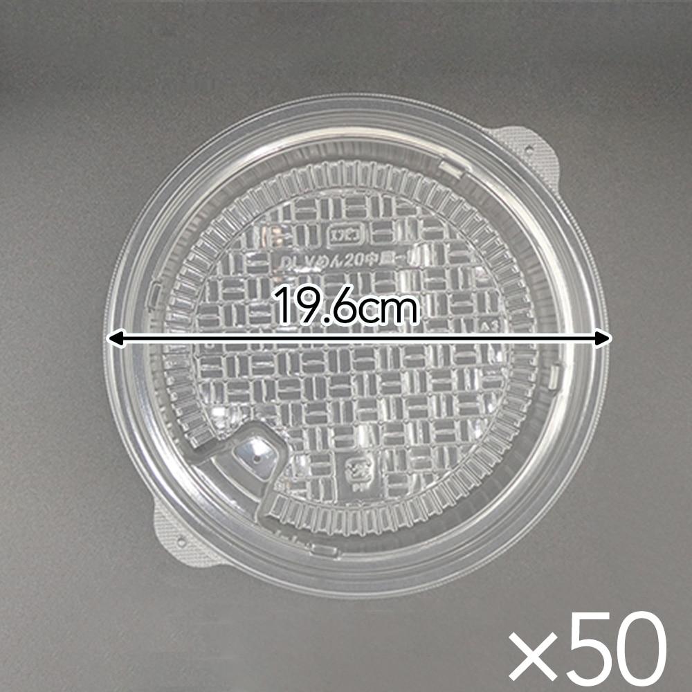 麺容器20 中皿 50枚入