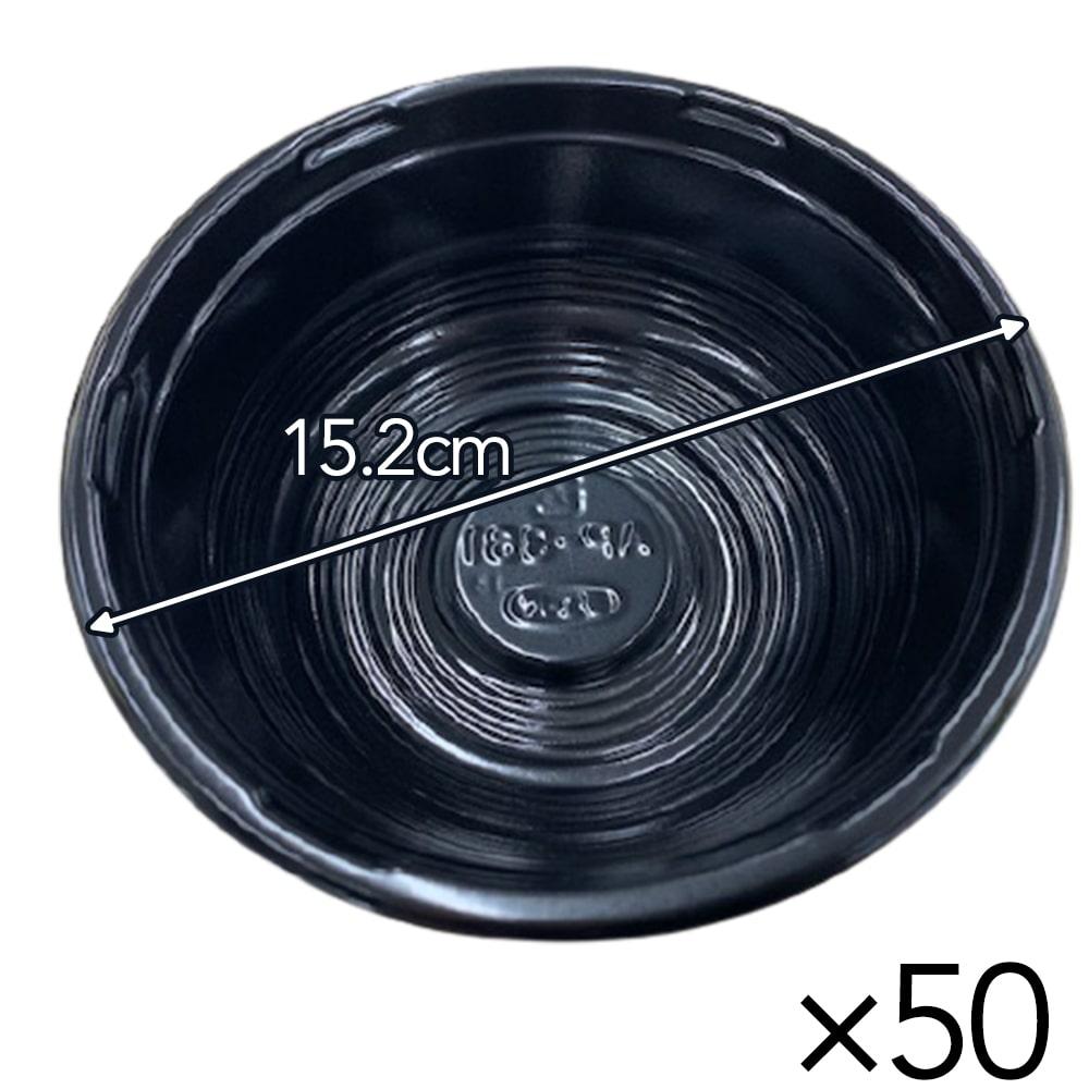 丼物容器(中)本体 黒 50枚入