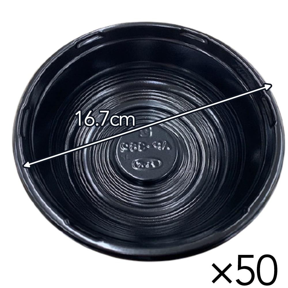 丼物容器(大)本体 黒 50枚入