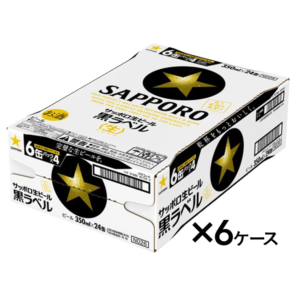 【ネット限定・ケース販売】サッポロ 黒ラベル 350ml×24本×6ケースセット【別送品】