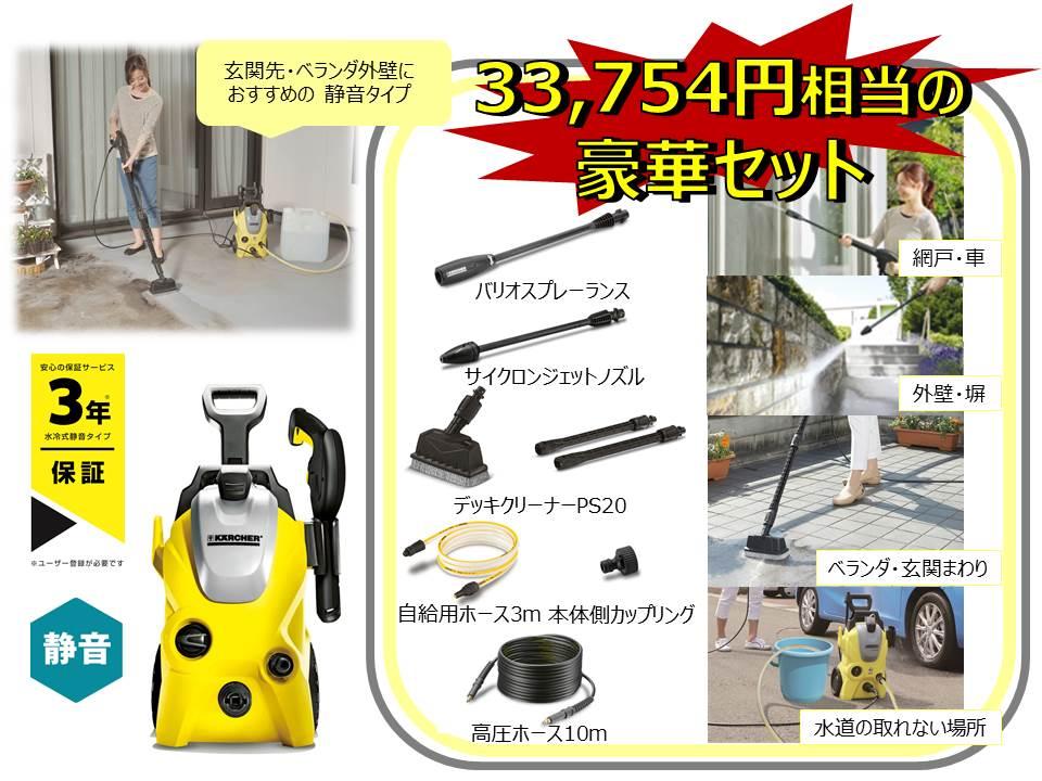 ケルヒャー 高圧洗浄機 K3 サイレントベランダ 50Hz