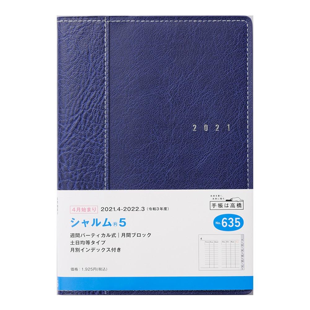 高橋書店 4月始まり手帳(635)シャルム5 B6 ネイビー