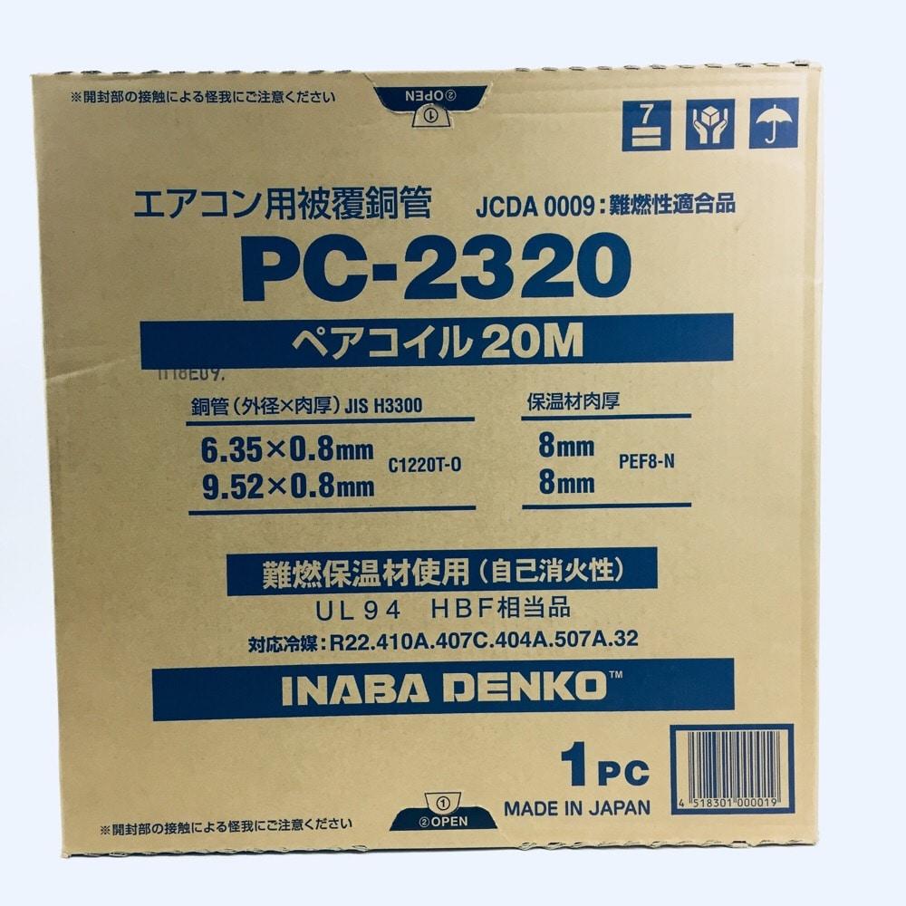 因幡 ペアチューブ PC-2320 20m【別送品】