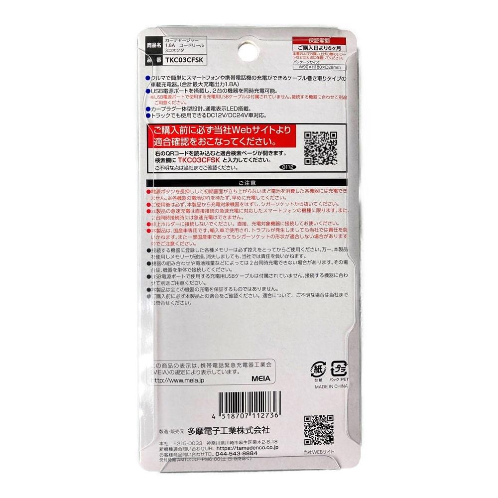 多摩電子 TKC03CFSK カーチャージャーマルチ1.8A