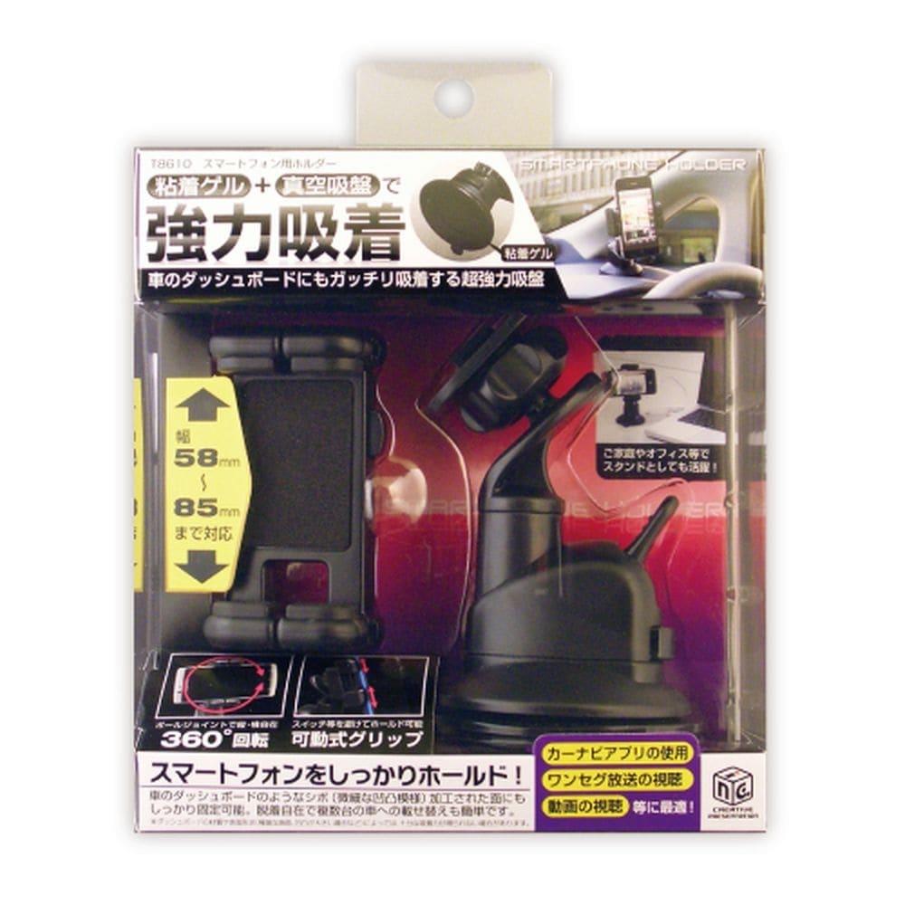 多摩電子 T8610 スマートフォン用ホルダー ブラック