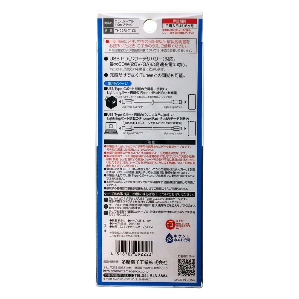 多摩電子 TH225LC10K PD対応CtoLケーブル1.0m ブラック