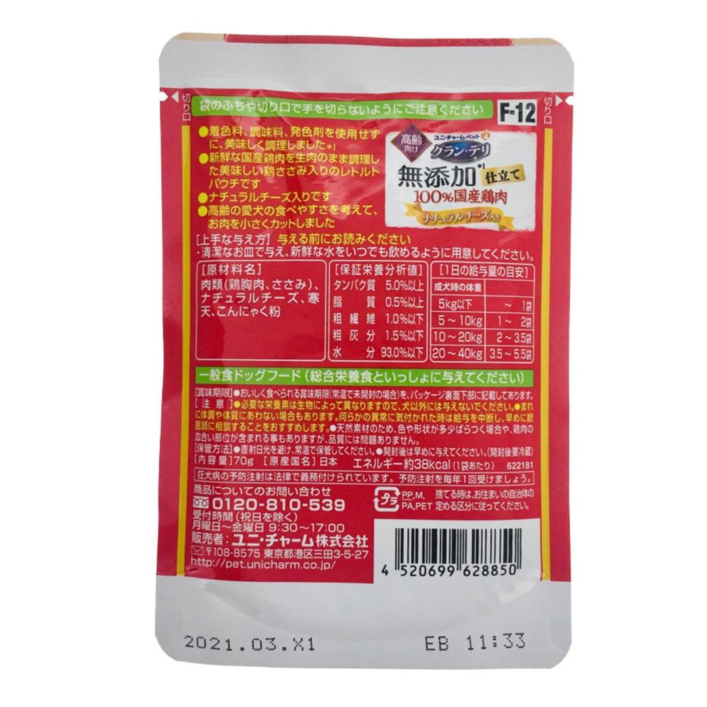 グラン・デリ 無添加仕立て 国産パウチ 高齢向け ナチュラルチーズ入り 70g