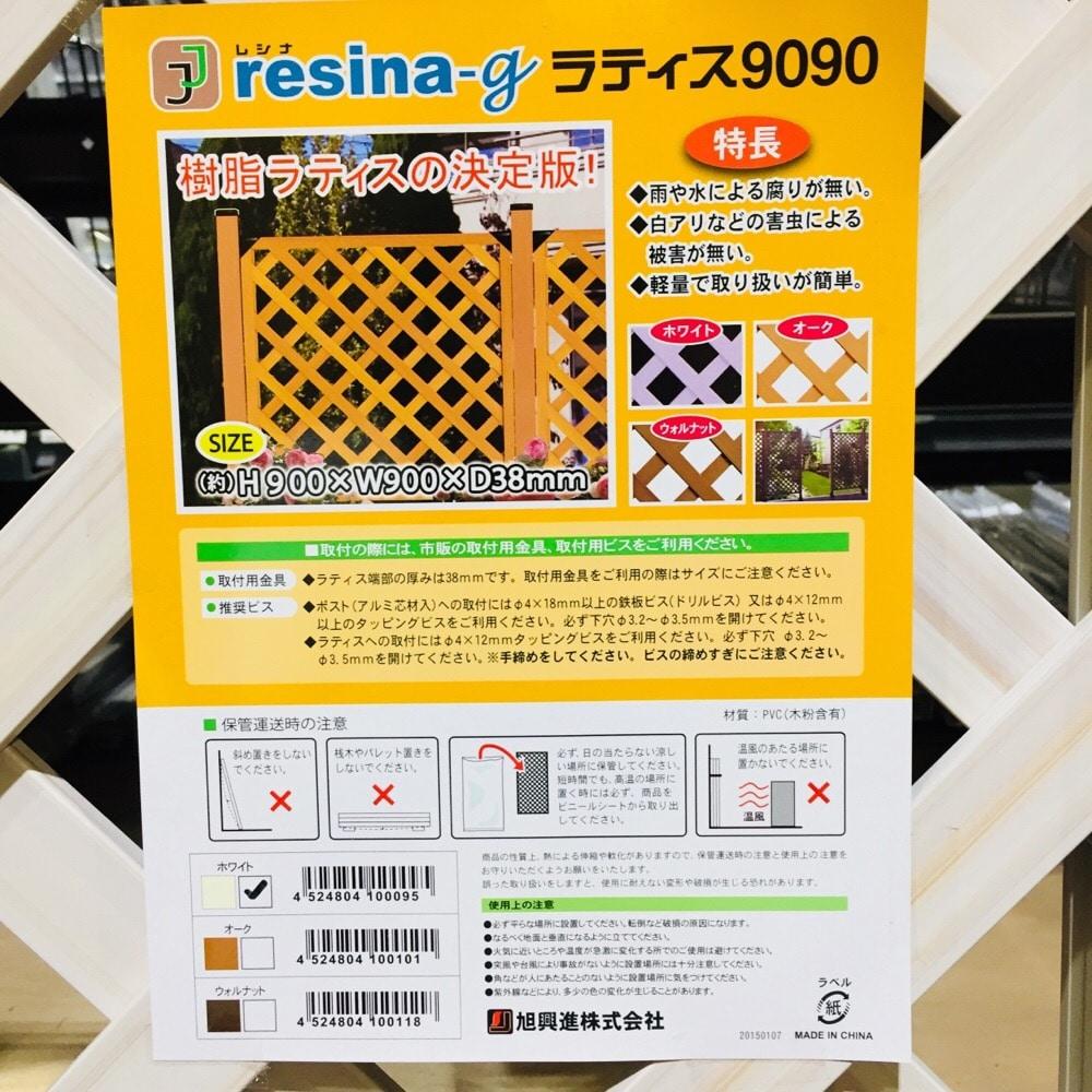 【SU】レシナ-g ラティス 9090 高さ90×幅90cm ホワイト