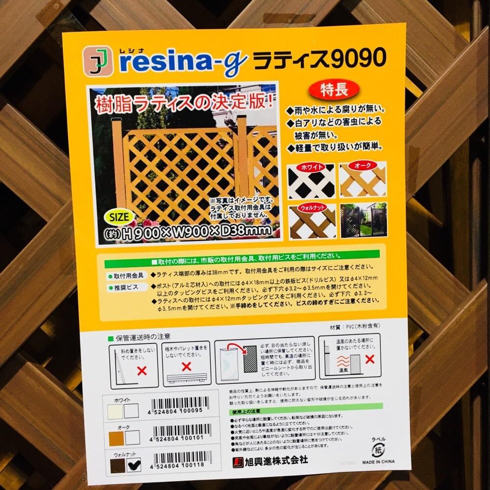 【SU】レシナ-g ラティス 9090 高さ90×幅90cm ウォルナット【別送品】