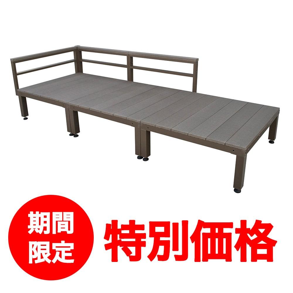 【期間限定特別価格】【SU】人工木ユニットデッキ 0.75坪セット DB