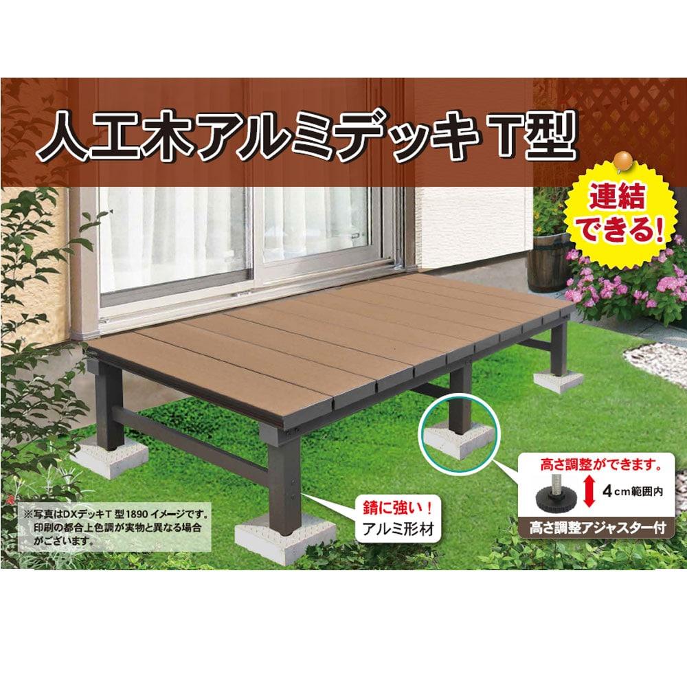 【SU】人工木アルミDXデッキT型1890 BR