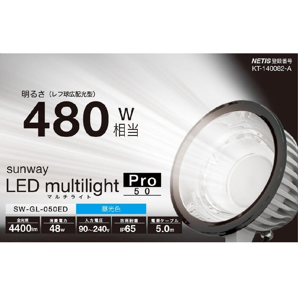LEDマルチライトPro昼光色4400lm SW-GL-050ED