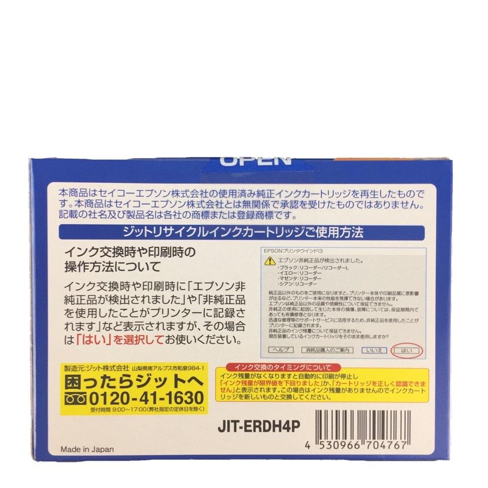 エプソン用 ジット リサイクルインク JIT-ERDH4P