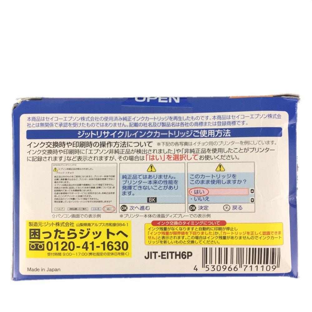 エプソン用 ジット リサイクルインク JIT-EITH6P