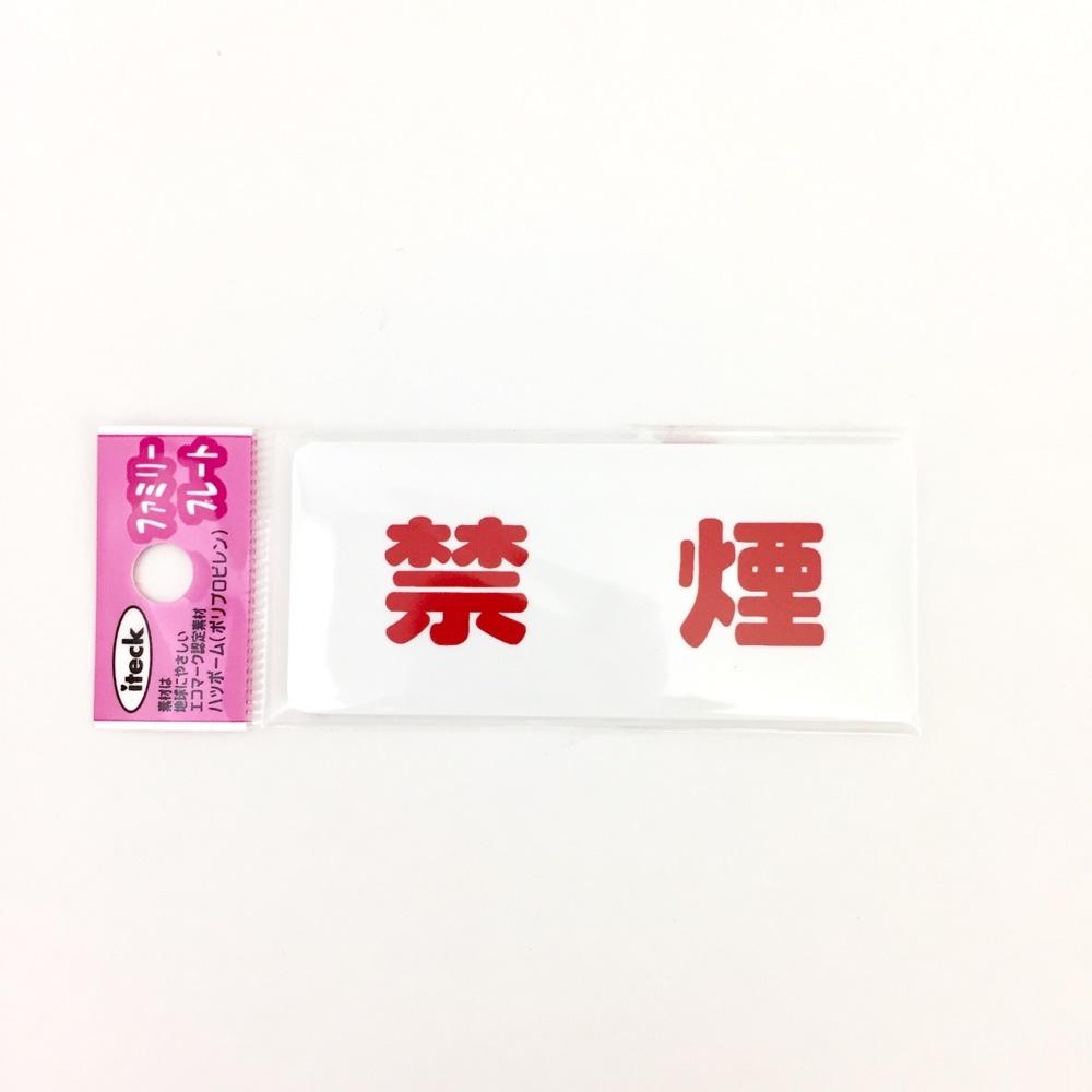 アイテック 禁煙 KP83-1
