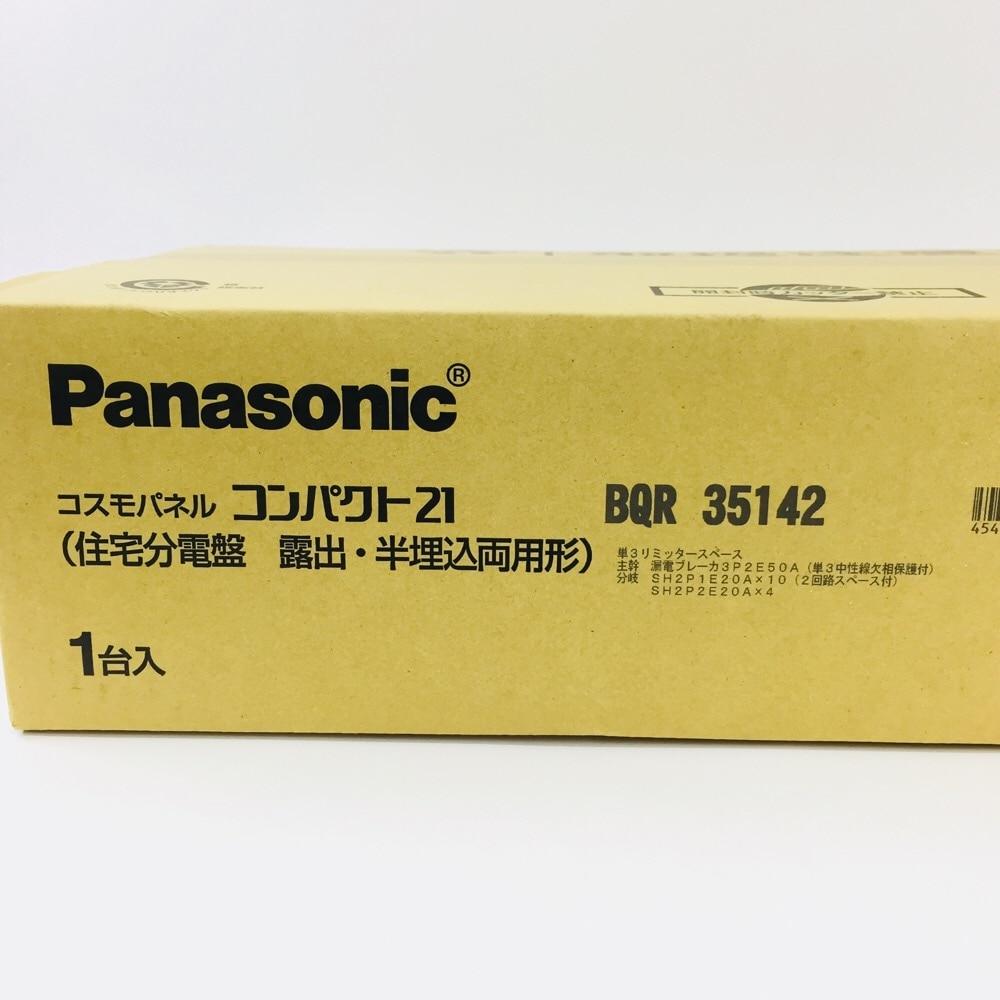 Panasonic 分電盤 L付50A14+2 BQR35142