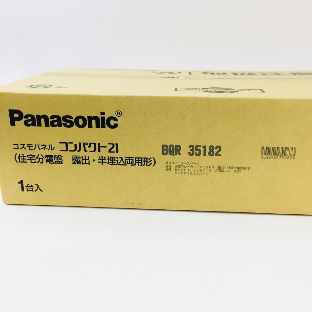 Panasonic 分電盤 L付50A18+2 BQR35182