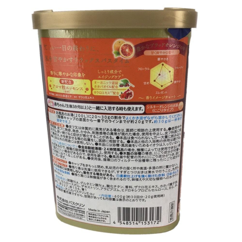 大人のバスクリン 豊かなブラッドオレンジの香り 600g