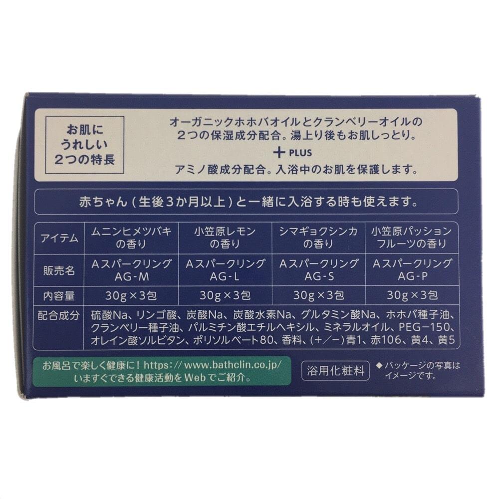 バスクリン アロマスパークリング小笠原コレクション
