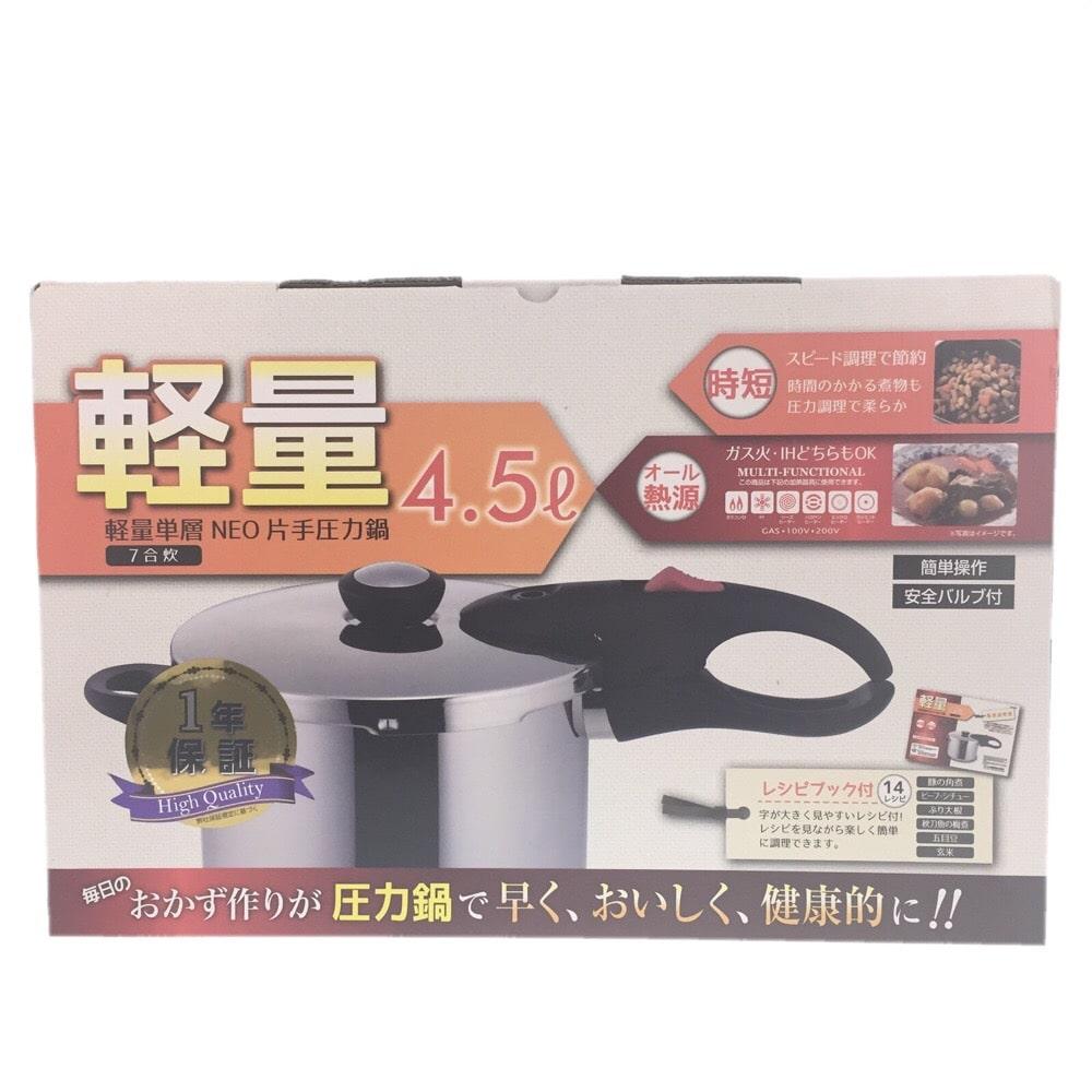 【数量限定】片手圧力鍋 軽量単層NEO 4.5L HB3926