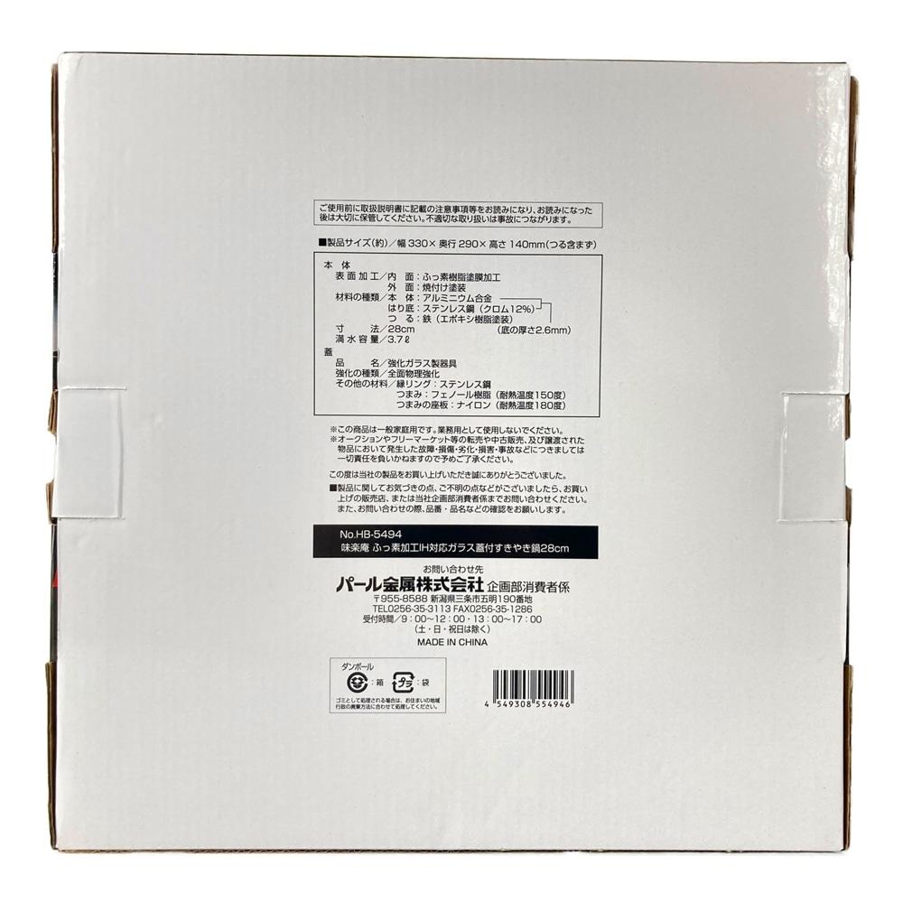 ふっ素加工IH対応 すき焼鍋 28cm HB5494