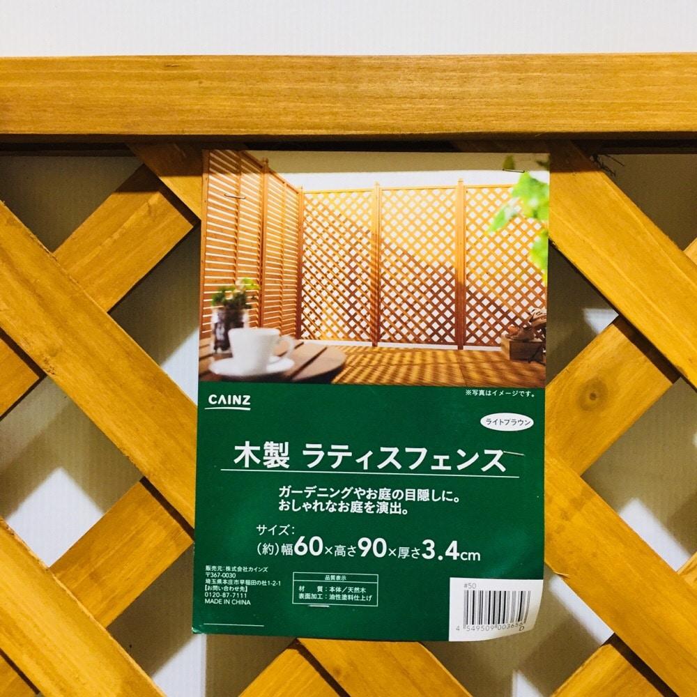 木製ラティスフェンス 60×90cm
