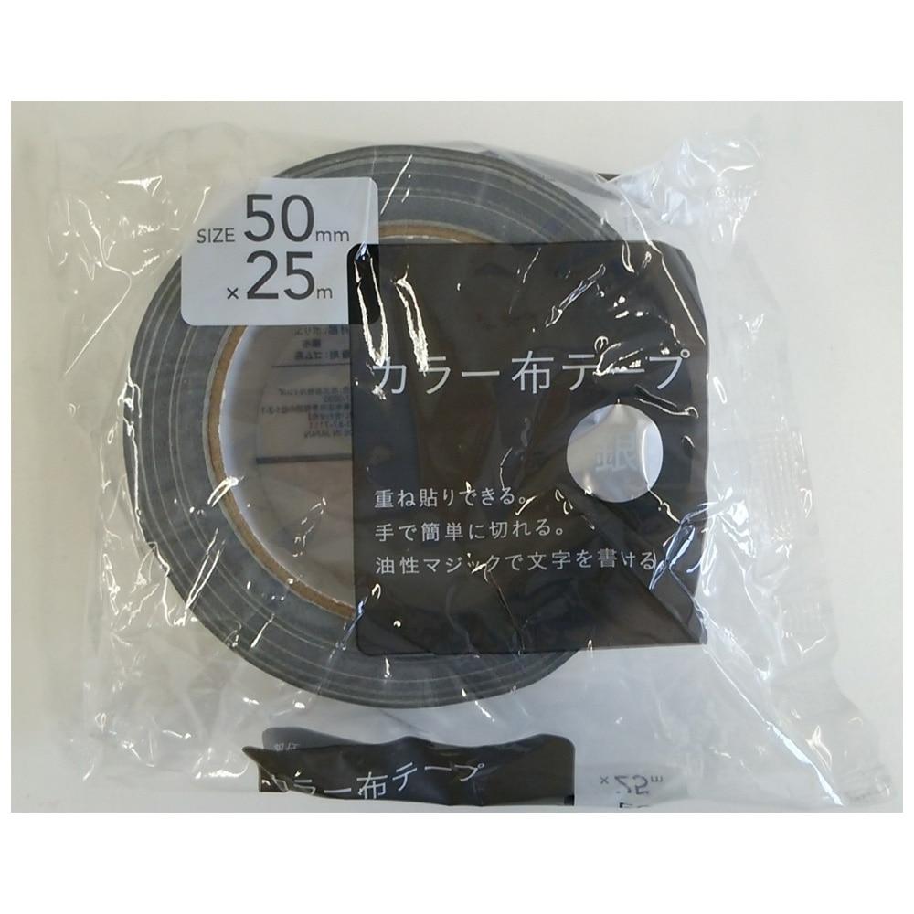 カラー布テープ 銀 50mm×25m