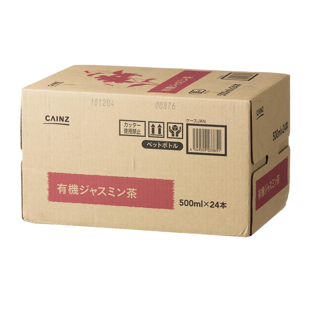 【ケース販売】有機ジャスミン茶 有機栽培茶葉100% 500ml×24本
