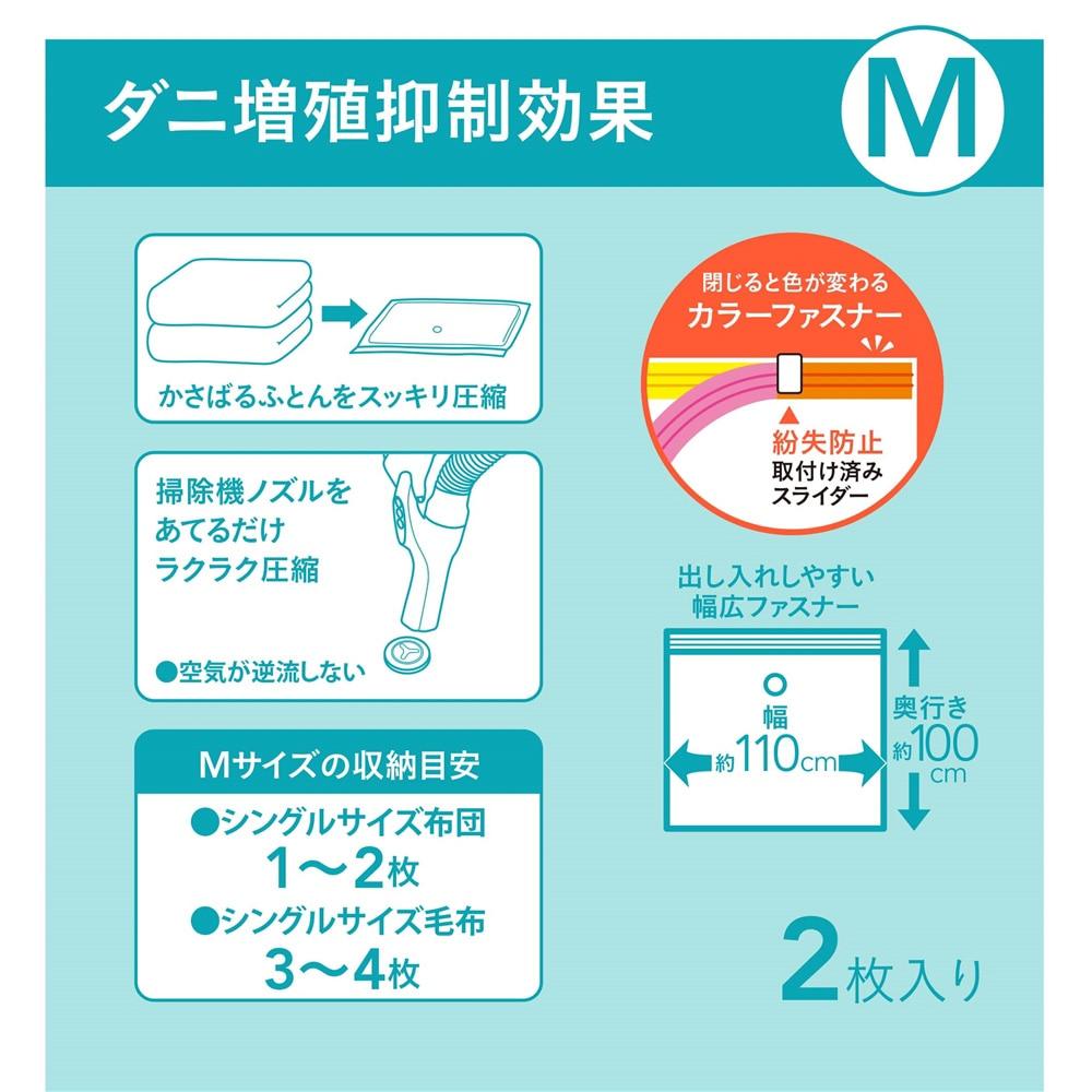 防ダニ布団圧縮袋 M