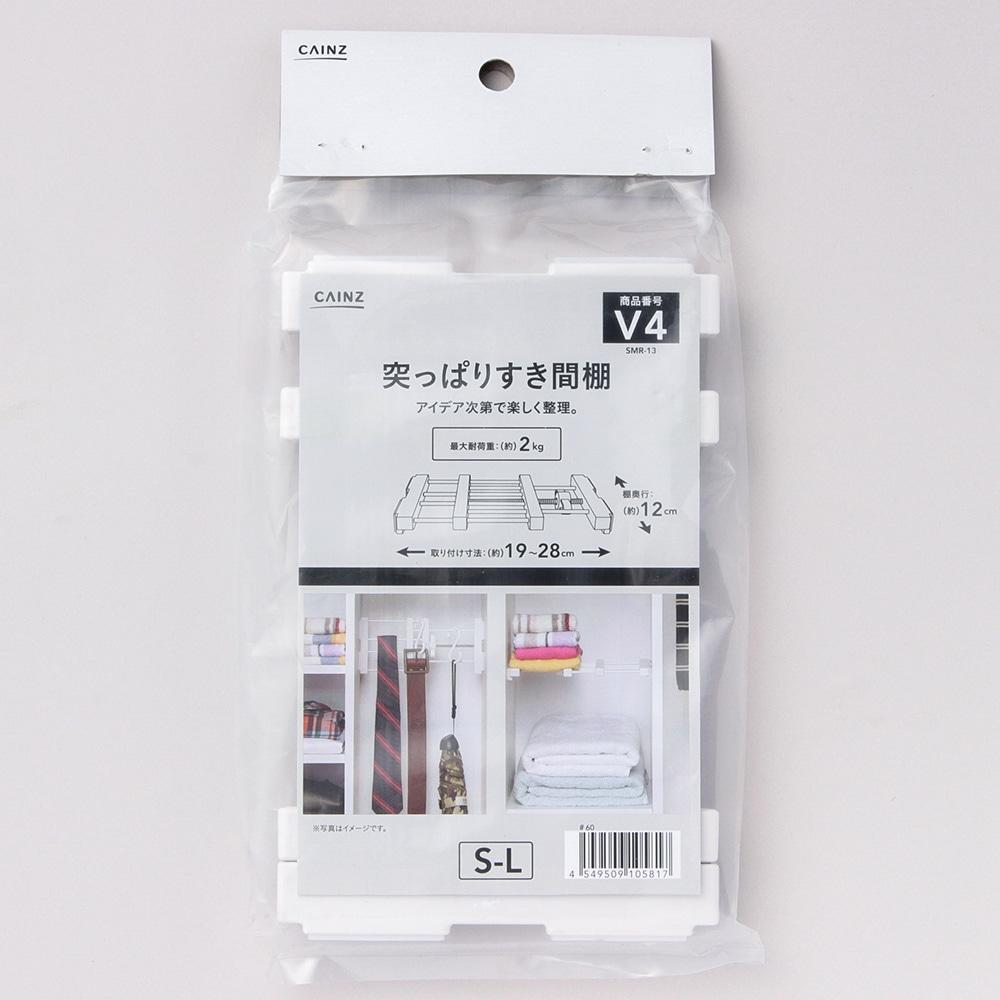 V4 突っぱりすき間棚S-L SMR-13