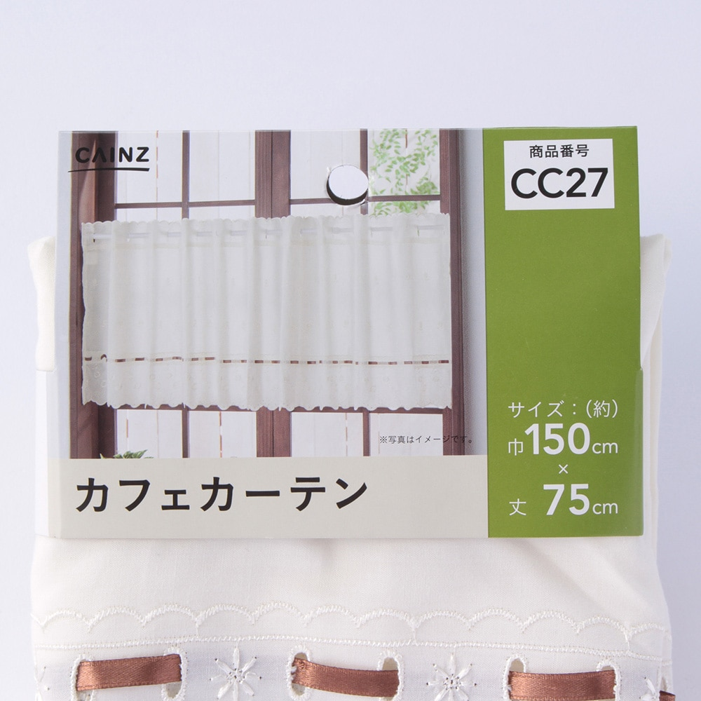 カフェカーテン ラネット 幅150×丈75cm