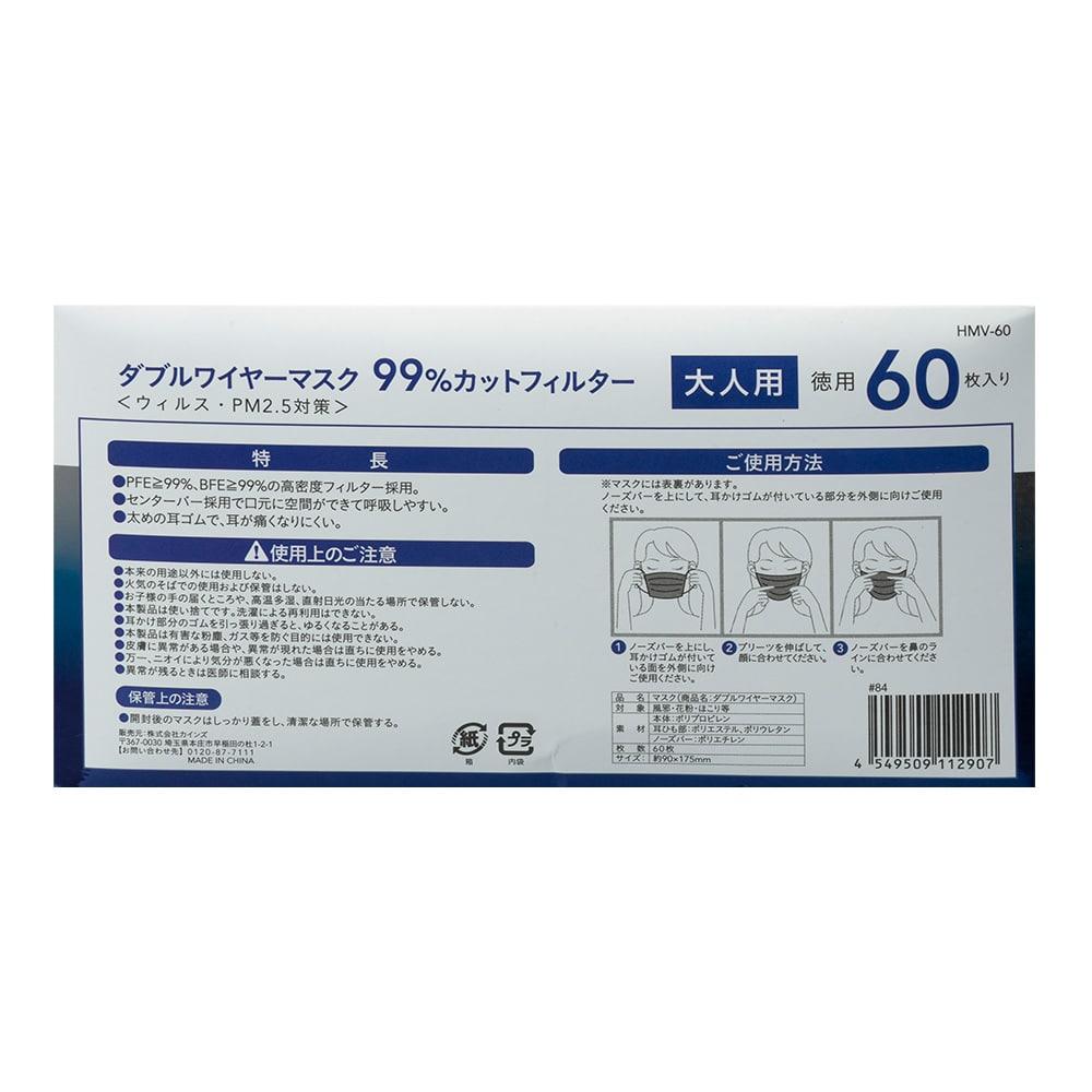 ダブルワイヤーマスク (ふつう)60枚 HMV-60