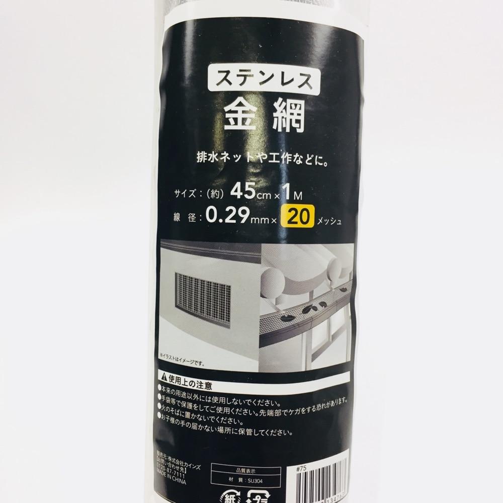 ステンレス金網 450mm×1m (径0.29mm×20メッシュ)