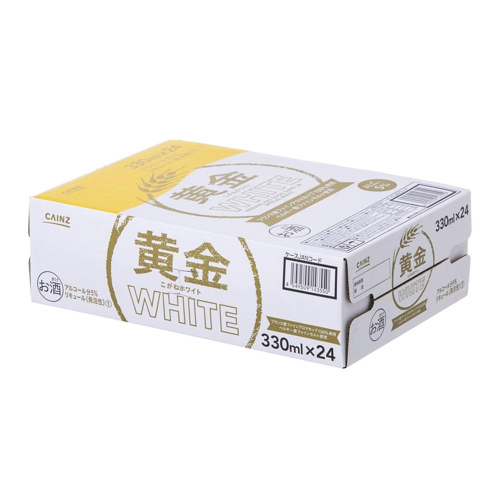 【ケース販売】黄金 WHITE こがね ホワイト 330ml×24本