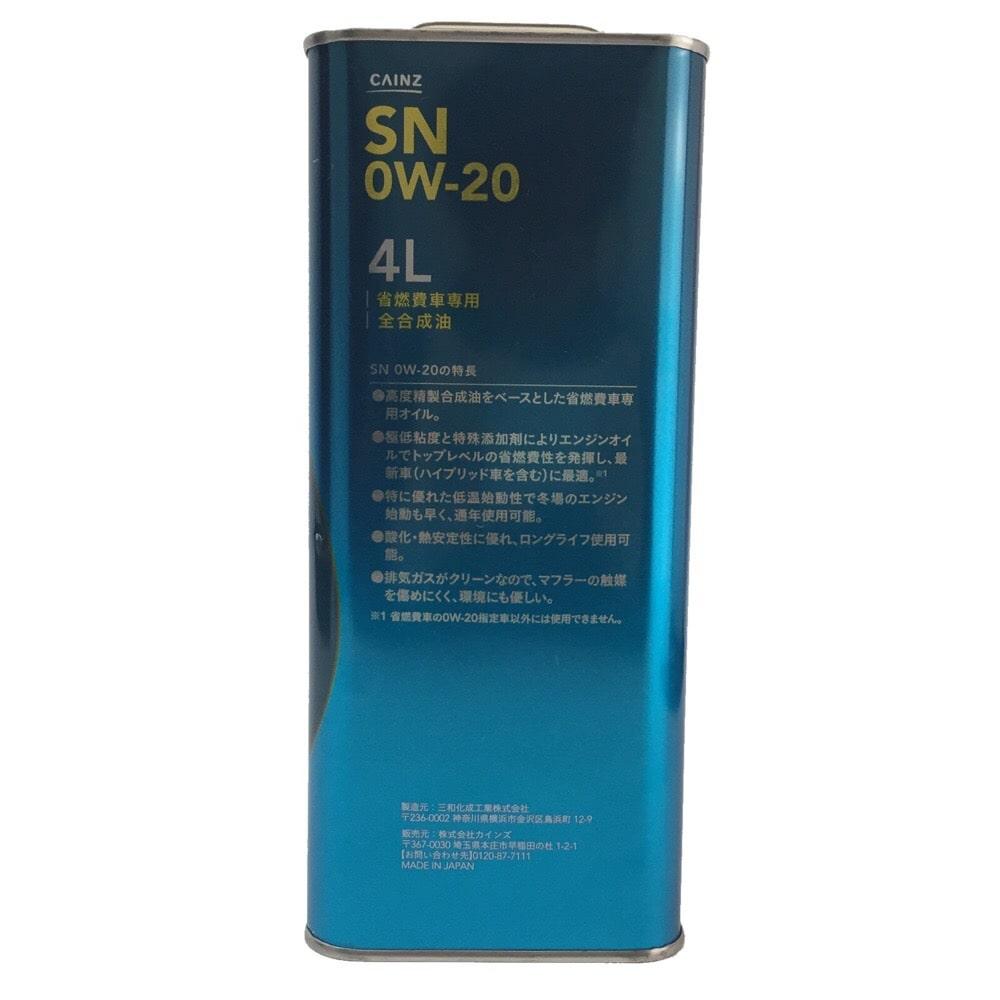 【SU】省燃費車用エンジンオイル SN 0W-20 4L