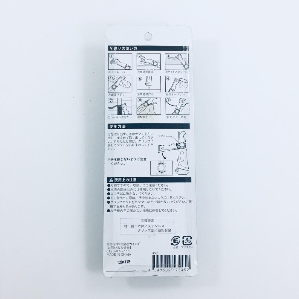 折畳式マルチスクレーパー