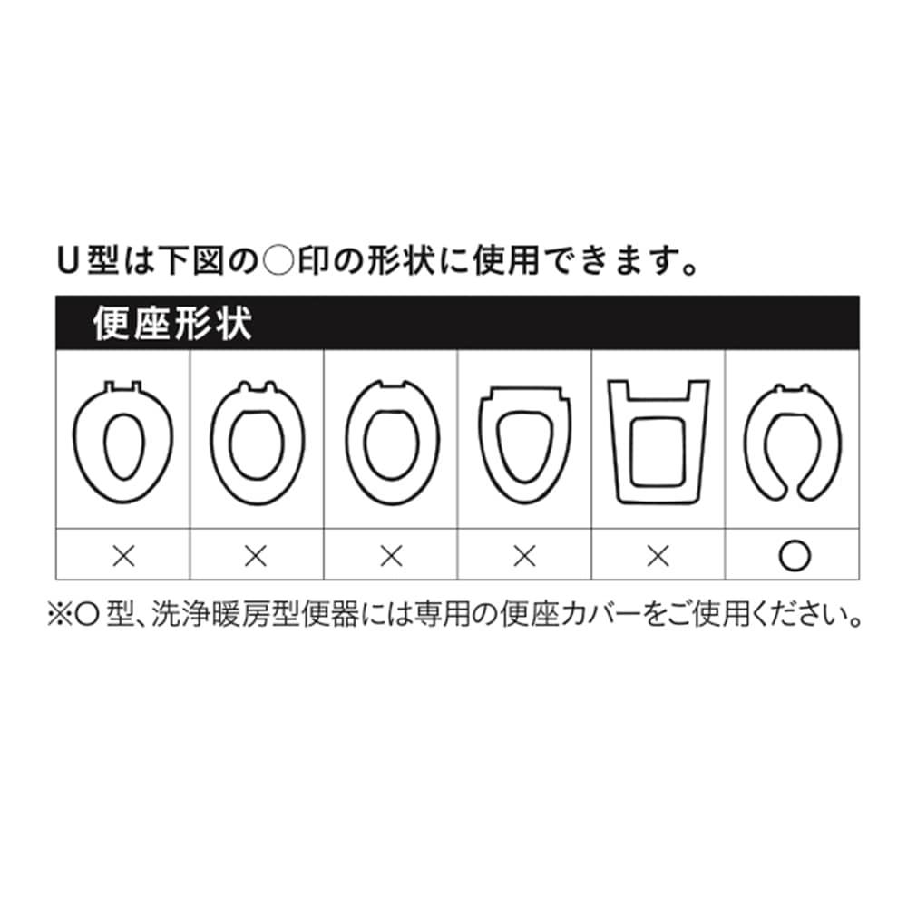 便座カバーU型 ライトグレー