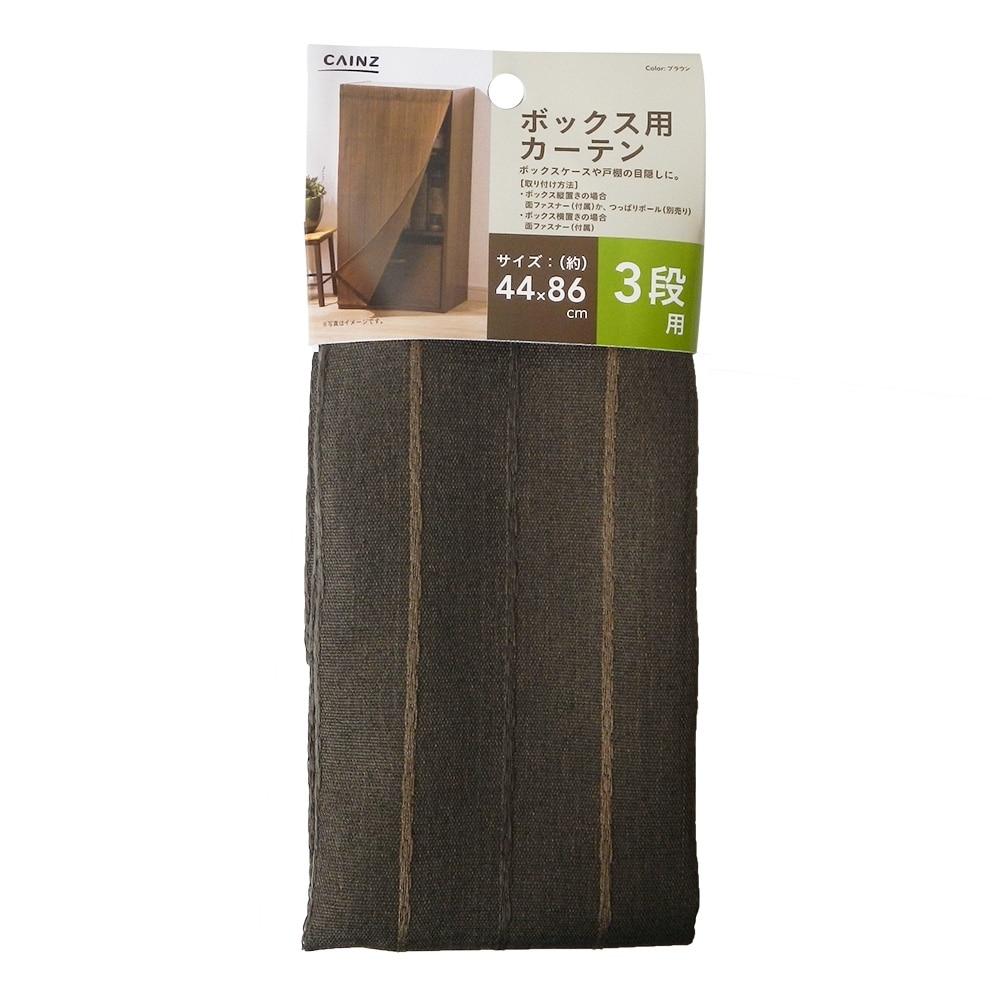 ボックス用カーテン ニューファイン ブラウン 44×86cm