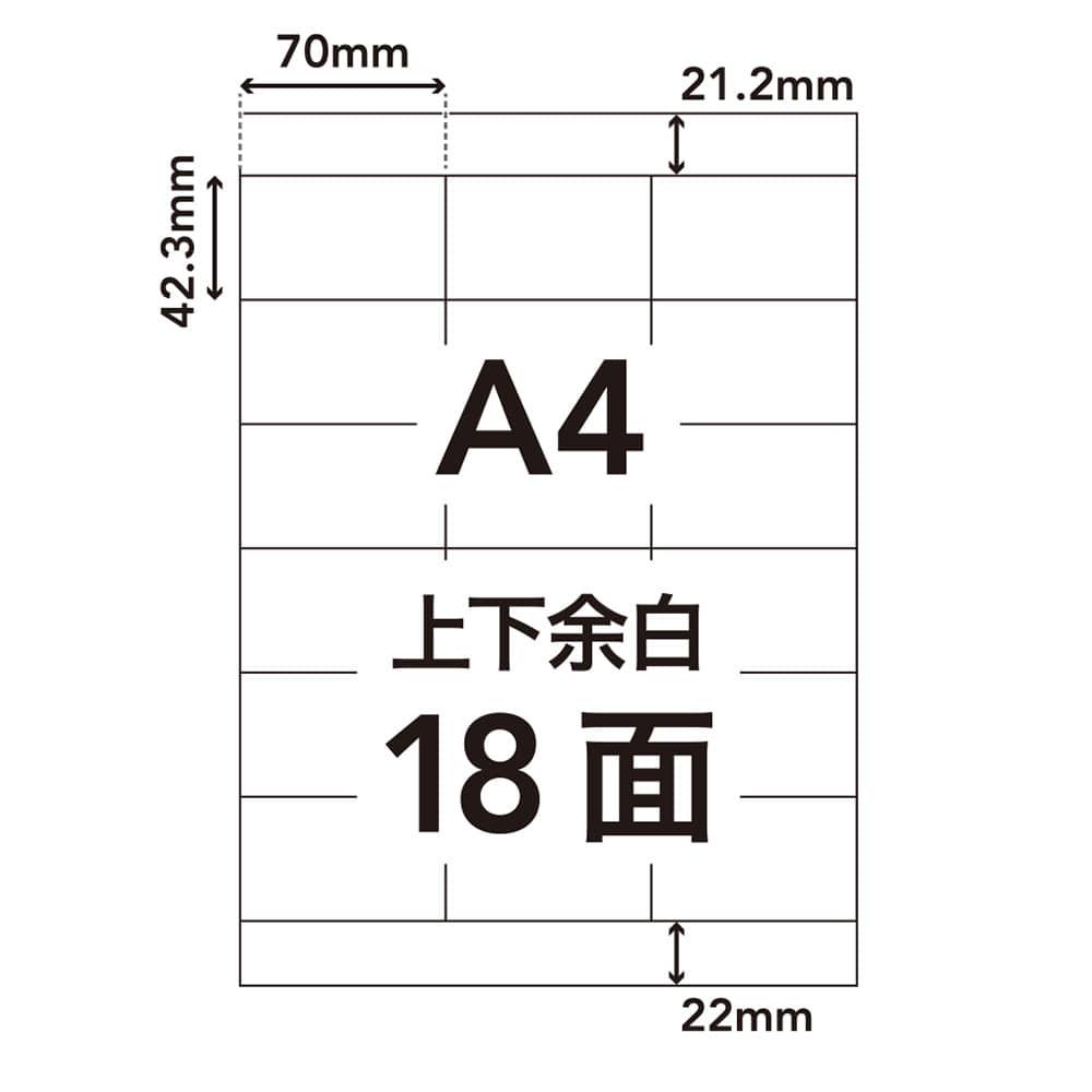 ラベルシール A4サイズ 18面×20枚入 HS-10-20